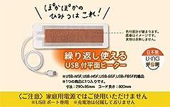 U-ING コードレスあったかインナー USB-N5F
