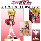 ユリア100式 LIGHTING Figure