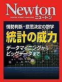 Newton 統計の威力: 情勢判断・意思決定の数学 データマイニングからビッグデータまで