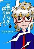 雀術師シルルと微差ゴースト (1) (近代麻雀コミックス)