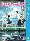 クロス・マネジ 3 (ジャンプコミックスDIGITAL)