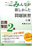 日商簿記2級 みんなが欲しかった問題演習の本 (旧:「プラス8点のための問題演習」)
