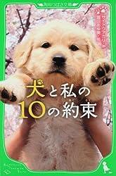 【動画】犬と私の10の約束