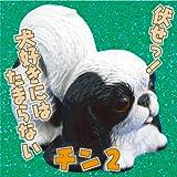 瀬戸焼・犬の置物 チン2