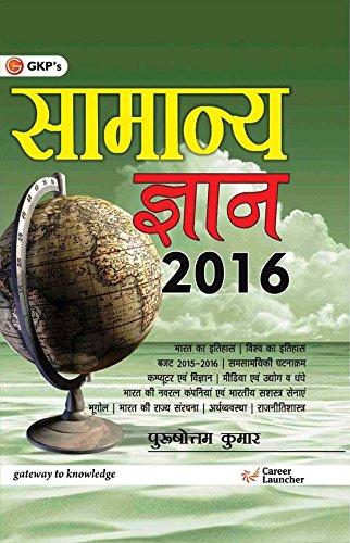 General Knowledge 2016 Image