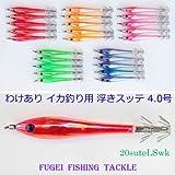 イカ釣り 4.0号 (約10cm)浮きスッテ 5色 25本 A20suteLSwk イカ釣り エギング 仕掛け