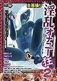 自画撮り淫乱オナニー狂2/アロマ企画 [DVD]