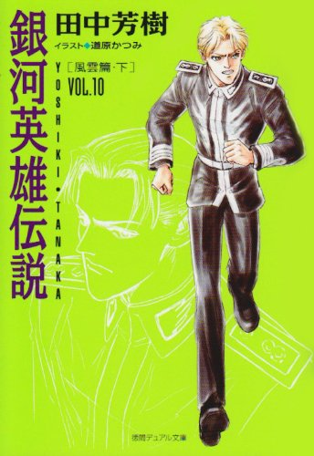 銀河英雄伝説〈VOL.10〉風雲篇(下) (徳間デュアル文庫)