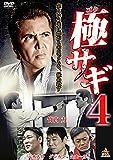 極サギ4[DVD]