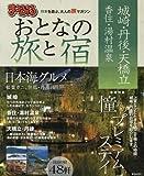 まっぷる おとなの旅と宿 城崎・丹後・天橋立 香住・湯村温泉 (まっぷるマガジン)