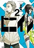 ヒニイル(2)<ヒニイル> (角川コミックス・エース)