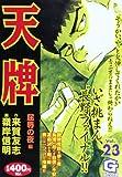 天牌 23 (Gコミックス)