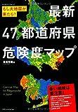 もし大地震がきたら?最新47都道府県危険度マップ (エクスナレッジムック)