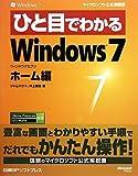 ひと目でわかるWindows 7 ホーム編 (マイクロソフト公式解説書)