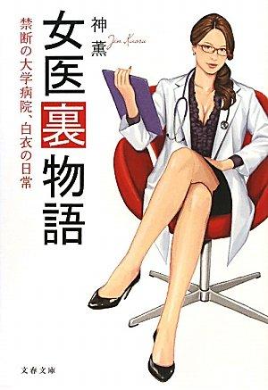 女医裏物語—禁断の大学病院、白衣の日常 (文春文庫)