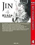 JIN―仁― 4 (ヤングジャンプコミックスDIGITAL)