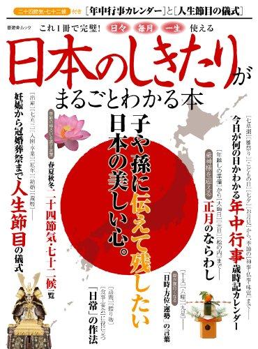 日本のしきたりがまるごとわかる本 (晋遊舎ムック)