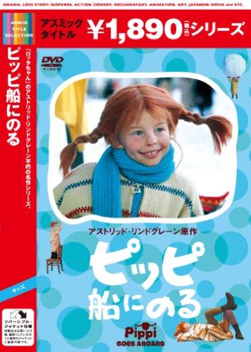 ピッピ船にのる [DVD]