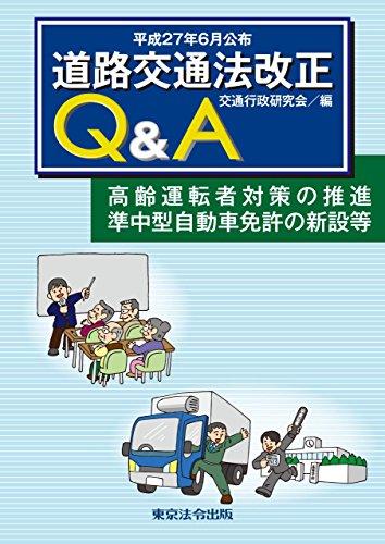 道路交通法改正Q&A―高齢運転者対策の推進、準中型自動車免許の新設等―