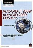 AutoCAD LT 2009/AutoCAD 2009 スタディガイド AutoCADを100%理解するための公認トレーニングガイド (autodesk公認トレーニングブックス)