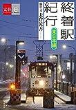 【終着駅紀行 東日本編【文春e-Books】】…