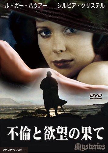 不倫と欲望の果て [DVD]