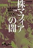 株マフィアの闇 (だいわ文庫 H 10-5 「巨悪」欲望の暗闘史 3巻)