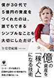 僕が30代で5億円の資産をつくれたのは、 誰でもできるシンプルなことを大切にしただけ。