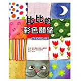img - for Bibi's color desire - I will share with others (sharing) (Traditional Chinese Edition) book / textbook / text book