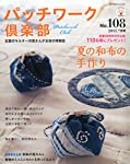 パッチワーク倶楽部 2015年 07 月号 [雑誌]