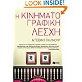 The Film Club (I kinimatografiki leshi) (Greek Edition)