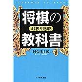 将棋の教科書 対振り急戦