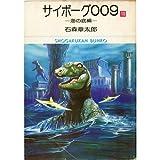 サイボーグ009 (10) (小学館文庫 (260))