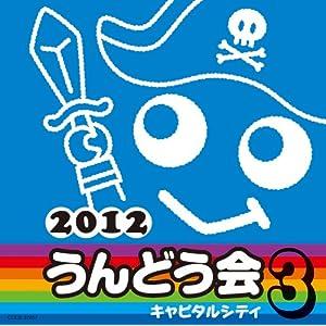 2012 うんどう会 3 キャピタルシティ(振付つき)