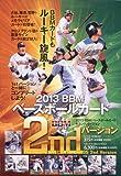 BBM 2013 ベースボールカード 2ndバージョン BOX