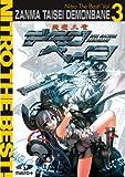 斬魔大聖デモンベイン Nitro The Best! Vol.3 DL版 [ダウンロード]