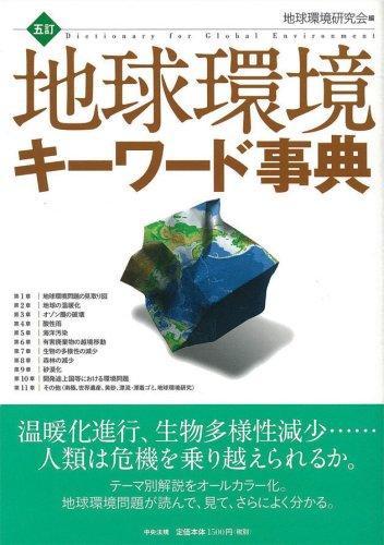 地球環境キーワード事典