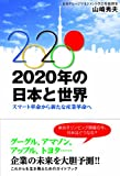 2020年の日本と世界