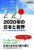 2020年の日本と世界