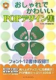 おしゃれでかわいいPOPデザイン集(CDROM付)