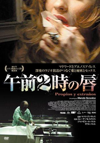 午前2時の唇 [DVD]
