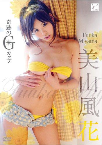 美山風花 奇跡のGカップ [DVD]