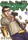 今日からヒットマン 5巻 (ニチブンコミックス)