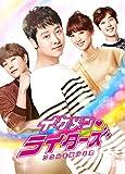 イケメン🗻ライダーズ~ソウルを駆ける恋 DVD-BOX -