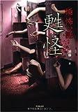 「極」怖い話 甦怪(そかい) (竹書房文庫)