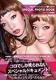 原宿スタイルコレクションin上海万博 SPECIAL PHOTO BOOK110006