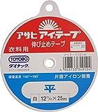 アサヒ アイテープ 伸び止めテープ 衣料用 片面アイロン接着 平 幅12mm×25m巻 白