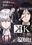 K SIDE:BLACK&WHITE (講談社BOX)