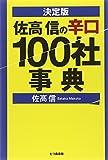 佐高信の辛口100社事典