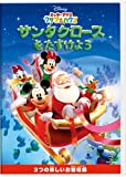 ミッキーマウス クラブハウス/サンタクロースをたすけよう (期間限定) [DVD]